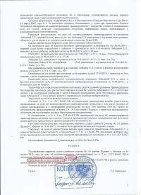Справка для водительских прав ювао Фрязино