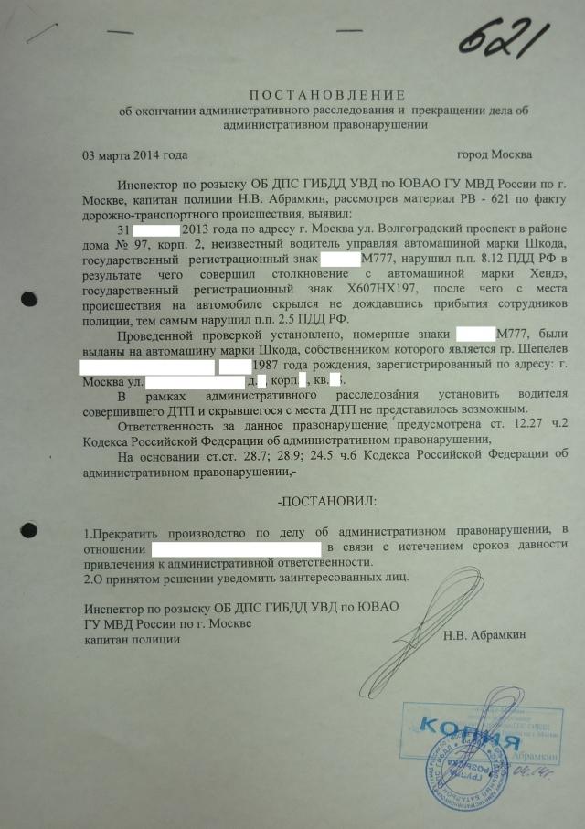 еа 26 февраля 2012г зам прокурора нашего района родила определение на мою жалобу на незаконные действия в