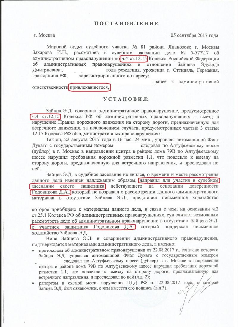 реальность лишение прав ст. 12.15 ч.4 коап рф даже Земля