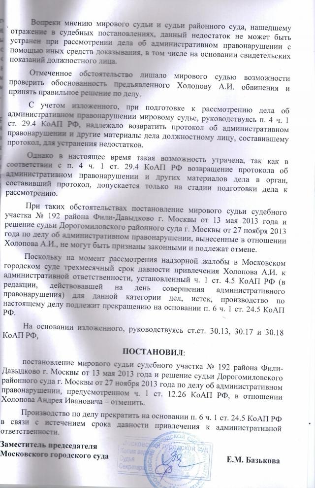 Статья 19151 кодекса рф административных правонарушений - prostokaraokeru